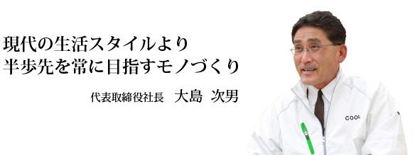 大島社長メッセージ