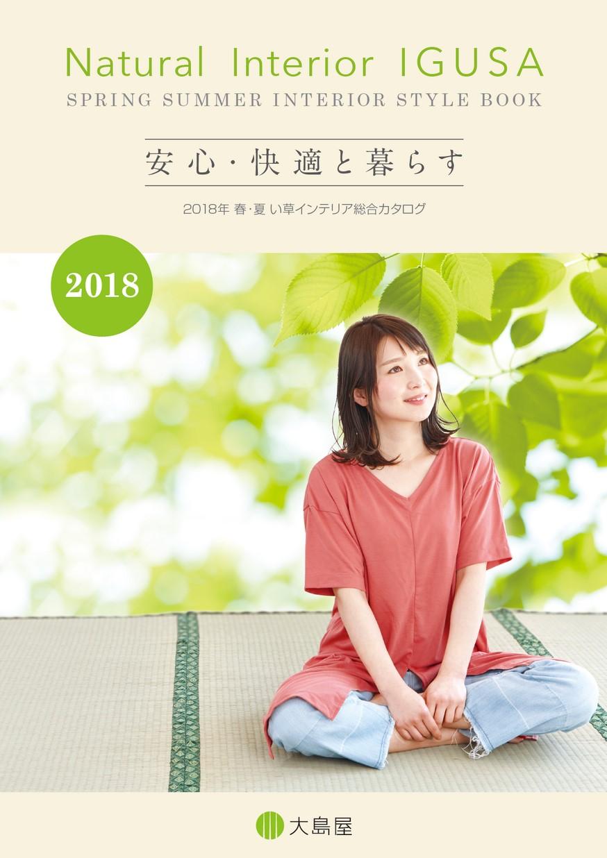 2018年春夏カタログ